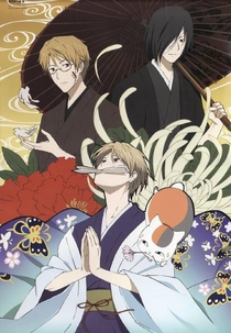 Natsume Yuujinchou (4ª Temporada) - Poster / Capa / Cartaz - Oficial 9