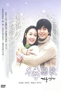 Winter Sonata - Poster / Capa / Cartaz - Oficial 8
