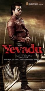 Yevadu - Poster / Capa / Cartaz - Oficial 4
