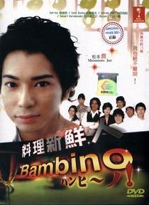 Bambino! - Poster / Capa / Cartaz - Oficial 2