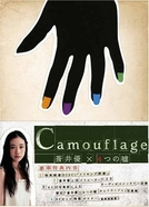 Aoi Yu x 4tsu no Uso Camouflage (蒼井優×4つの嘘 カムフラージュ)