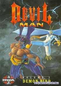 Devilman 2: Sirem, O Pássaro Demônio - Poster / Capa / Cartaz - Oficial 1