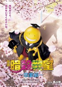 Assassination Classroom: Graduation - Poster / Capa / Cartaz - Oficial 2