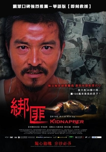 Kidnapper  - Poster / Capa / Cartaz - Oficial 7