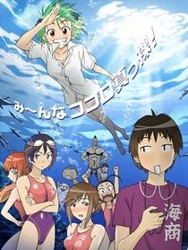 Kenkou Zenrakei Suieibu Umishou - Poster / Capa / Cartaz - Oficial 1