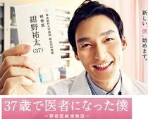37-sai de Isha ni Natta Boku ~Kenshui Junjo Monogatari~ - Poster / Capa / Cartaz - Oficial 1
