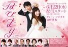 Hapimari: Happy Marriage!?  ( はぴまり ~Happy Marriage!?~ Also Known as: Hapimari ~ Happy Marriage!?; Hapi Mari; Happy Marriage!?)