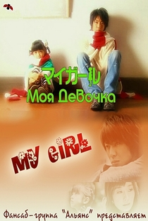 My Girl - Poster / Capa / Cartaz - Oficial 3
