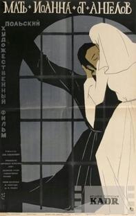 Madre Joana dos Anjos - Poster / Capa / Cartaz - Oficial 12