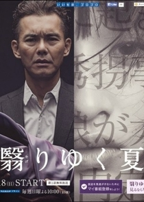 Kageri Yuku Natsu - Poster / Capa / Cartaz - Oficial 2
