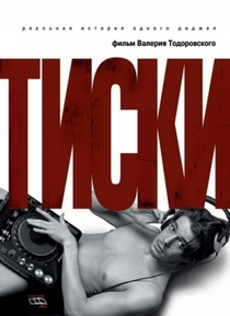 Vice    (Tiski) - Poster / Capa / Cartaz - Oficial 2
