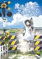 Mahou Tsukai ni Taisetsu na Koto: Natsu no Sora (Mahô tsukai ni taisetsu na koto: Natsu no sora)