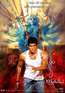 Krishnam Vande Jagadgurum - Poster / Capa / Cartaz - Oficial 1