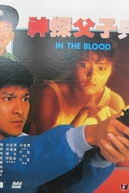In the Blood (Shen tan fu zi bing)