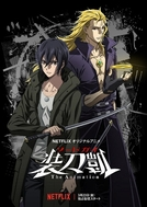 Sword Gai: The Animation (Sword Gai)
