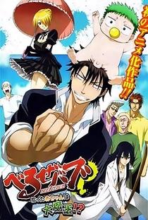 Beelzebub: Hirotta Akachan wa Daimaou!? - Poster / Capa / Cartaz - Oficial 2