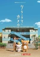 Rilakkuma e Kaoru (1ª Temporada) (Rilakkuma to Kaoru-san)