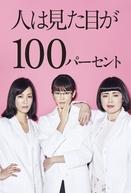 Hito wa Mitame ga 100 Percent (人は見た目が100パーセント)