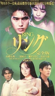 Ring: Kanzenban - Poster / Capa / Cartaz - Oficial 4