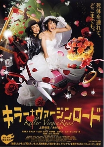 Killer Bride's Perfect Crime - Poster / Capa / Cartaz - Oficial 1