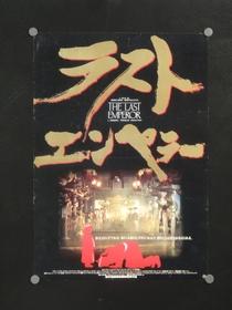 O Último Imperador - Poster / Capa / Cartaz - Oficial 6