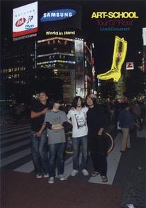 """ART-SCHOOL: Tour'07 """"Flora"""" Live & Document - Poster / Capa / Cartaz - Oficial 1"""