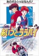 Aitsu to Lullaby: Suiyobi no Cinderella (あいつとララバイ 水曜日のシンデレラ)