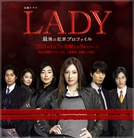 LADY - Saigo no Hanzai Profile (LADY~最後の犯罪プロファイル~ )