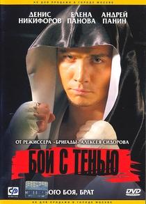 Nascido Para Vencer - Poster / Capa / Cartaz - Oficial 1