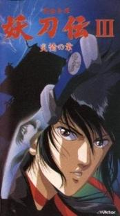 O Espadachim Ninja - Poster / Capa / Cartaz - Oficial 8