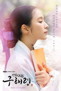 Hae-Ryung, A Historiadora - Poster / Capa / Cartaz - Oficial 3