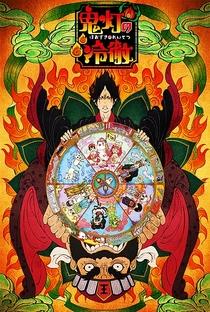 Hoozuki no Reitetsu OVA - Poster / Capa / Cartaz - Oficial 1