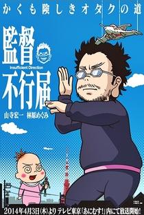 Kantoku Fuyuki Todoki - Poster / Capa / Cartaz - Oficial 1
