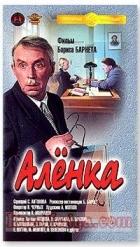 Alyonka - Poster / Capa / Cartaz - Oficial 3