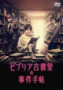 Biblia Koshodou no Jiken Techou - Poster / Capa / Cartaz - Oficial 1
