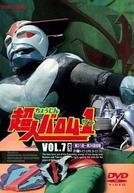 Barom-1 (Chôjin Baromu Wan)