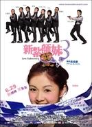 Love Undercover 3 (新紮師妹3 (Sun jaat si mui 3))