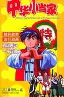 Chuuka Ichiban! (Cooking Master Boy)