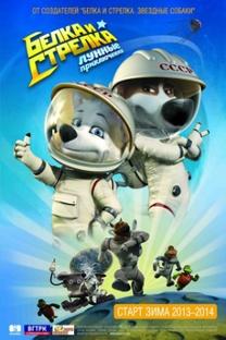 Space Dogs: Aventura na Lua - Poster / Capa / Cartaz - Oficial 2