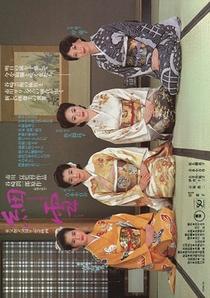 As Irmãs Makioka - Poster / Capa / Cartaz - Oficial 5