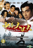 Fist of Hero (Zhong hua da zhang fu)