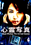 Ghost Photos: The Cursed Images (Shinrei shashin noroito)