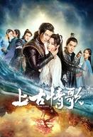 A Life Time Love (Shang Gu Qing Ge)