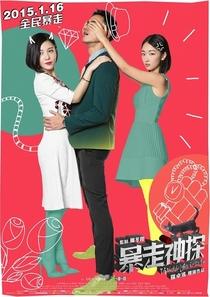 The Unbearable Lightness Of Inspector Fan - Poster / Capa / Cartaz - Oficial 11
