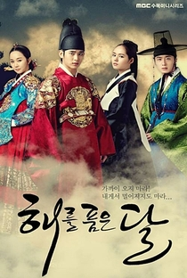The Moon That Embraces the Sun - Poster / Capa / Cartaz - Oficial 8