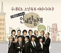 Explorers of the Human Body - Super Junior - Poster / Capa / Cartaz - Oficial 1