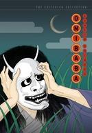 Onibaba: A Mulher Demônio