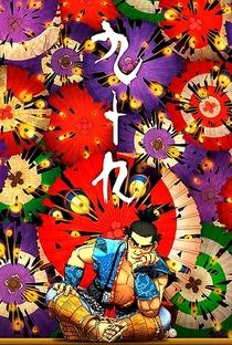 Tsukumo - Poster / Capa / Cartaz - Oficial 1