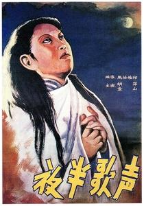 Canção da Noite - Poster / Capa / Cartaz - Oficial 3