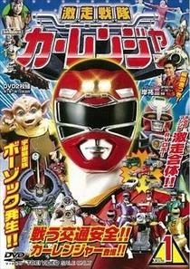Gekisou Sentai Carranger - Poster / Capa / Cartaz - Oficial 2